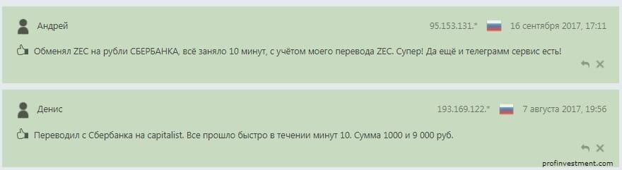 отзывы о крипто-обменнике