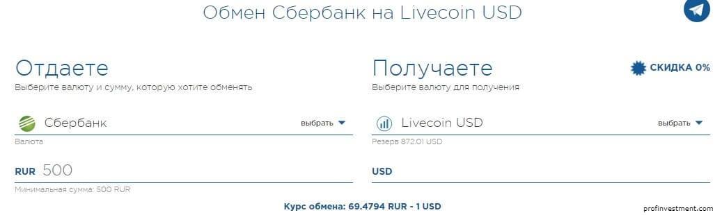 обмен рублей сбербанка на ваучер код