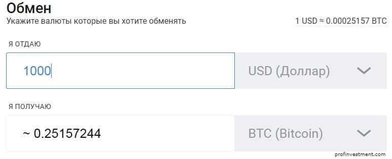 обмен доллара на биткоины