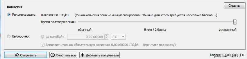 комиссия для подтверждения операции передачи LTC