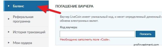 ваучер лайвкоин купить в обменнике