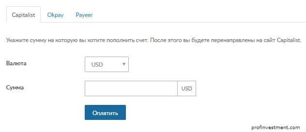 ввести рубли на счет