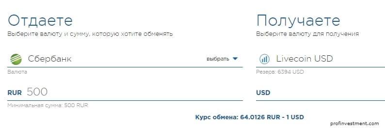 пополнить за рубли live coin