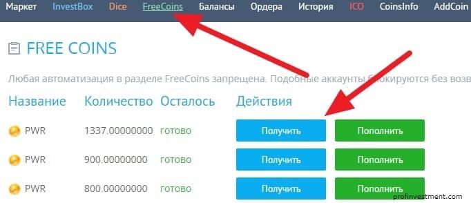 free cryptocoins