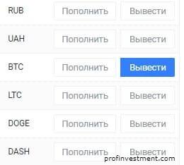 перевод btc с биржи
