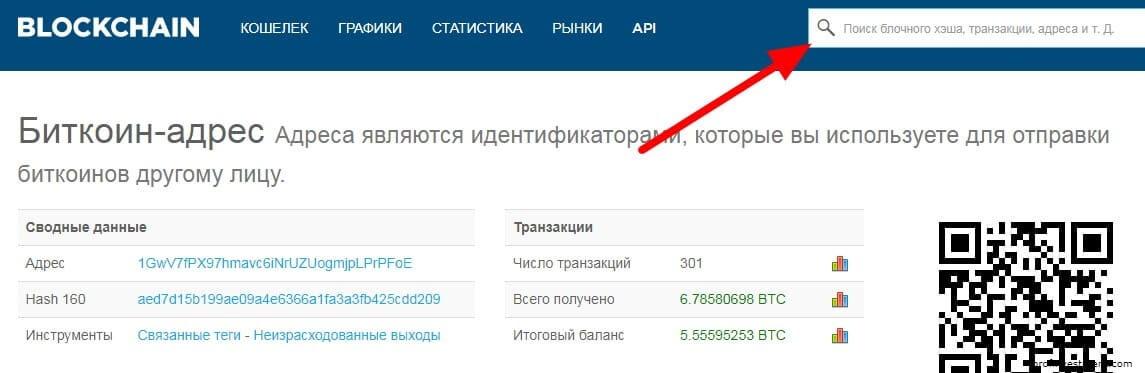 узнать транзакцию биткоин