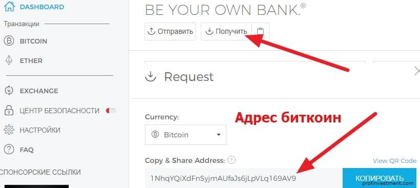 получить адрес Bitcoin