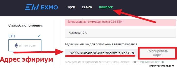 адрес топовой криптовалюты эфириум