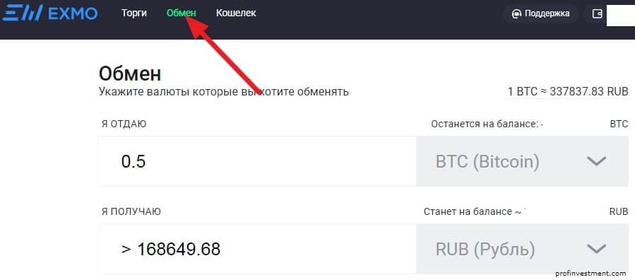 обменять Bitcoin на российский рубль