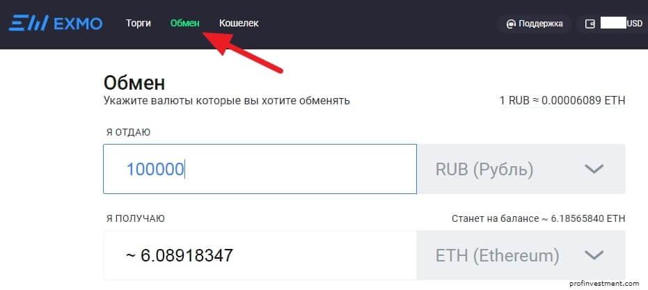 покупка эфира за рубль RUB