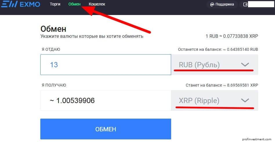 покупка xrp за рубли