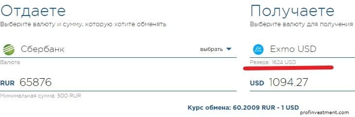 покупка Ex кода за российские рубли