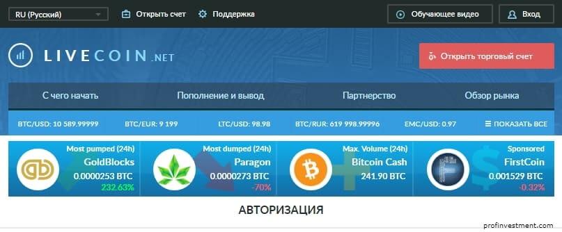 livecoin плотформа для торговли Bitcoin