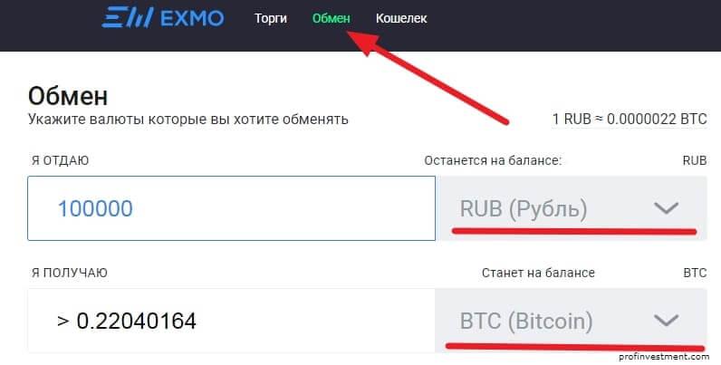 инвестировать за рубли в btc