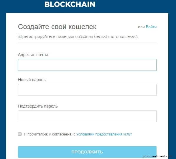 регистрация на блокчейн info