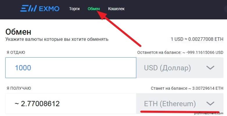 обмен на бирже eth