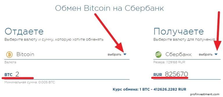 выводить на крипто валюту BTC в рубли