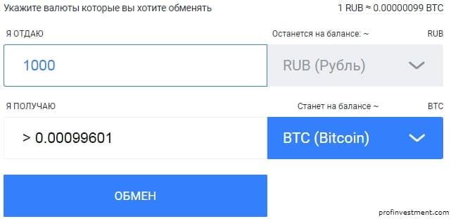 обменять рубли на btc