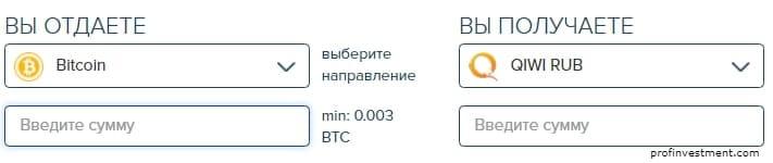 обмен биткоинов на qiwi