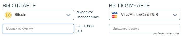 вывод биткоин (bitcoin)
