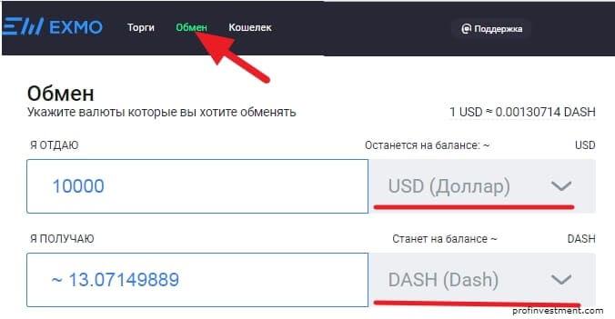 обмен на криптовалюту dash