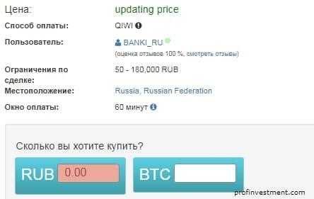 покупка btc на бирже localbitcoins