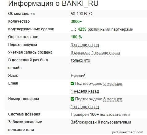 профиль продавца на localbitcoin