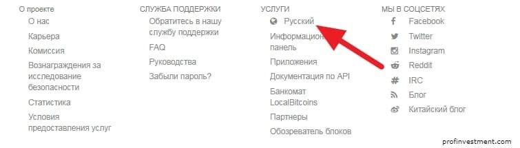 локалбиткоинс русский язык