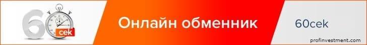 онлайн обменник-bitcoin