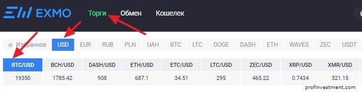 пример как торговать на биткоин бирже