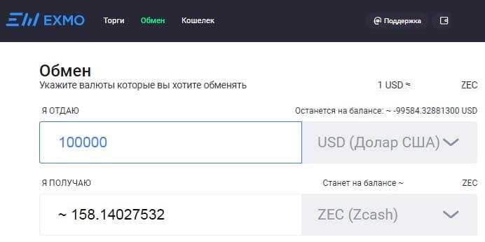 обменять доллары на zec