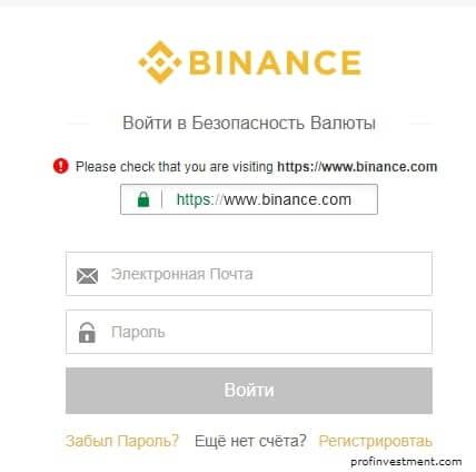 вход на сайт бинанс