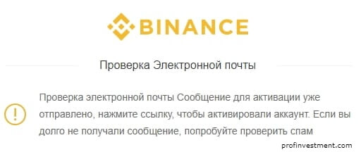 зарегистрироваться на бирже бинанс