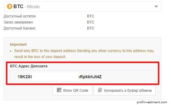 перевод криптовалюты на кошелек биржи