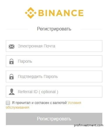 регистрация на бирже