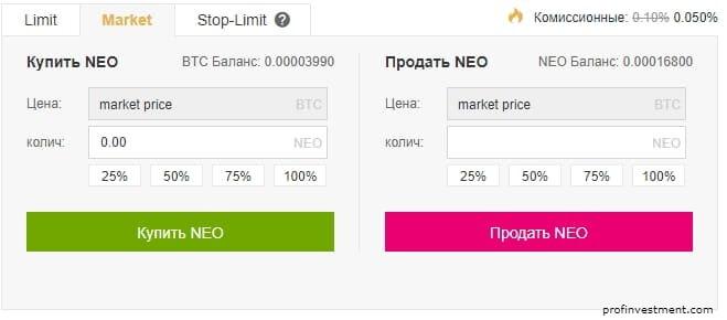 купить neo ордер Market