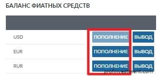 пополнение баланса рублями