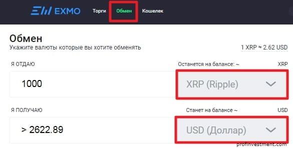 вывести riple в рубли