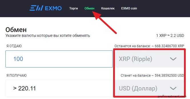 продажа рипл за рубли
