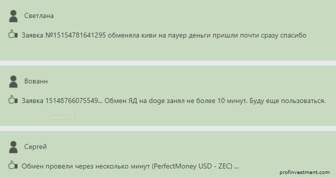 60сек обменник отзывы