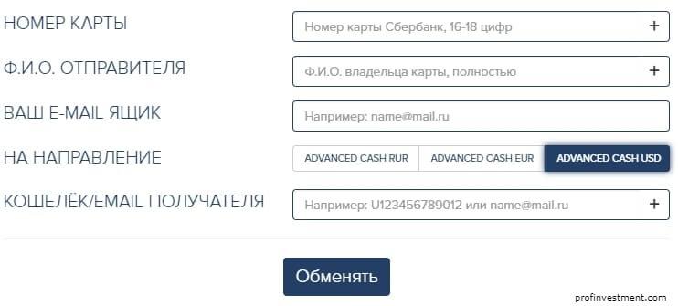 онлайн обмен
