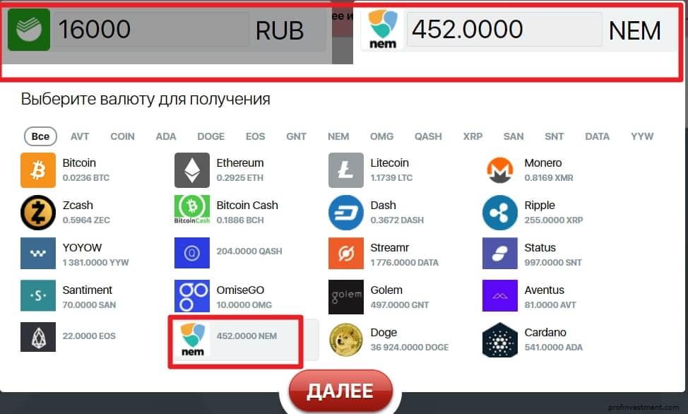 покупка криптовалюты нэм в обменнике