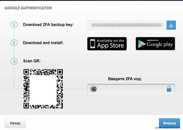 google authenticator включить