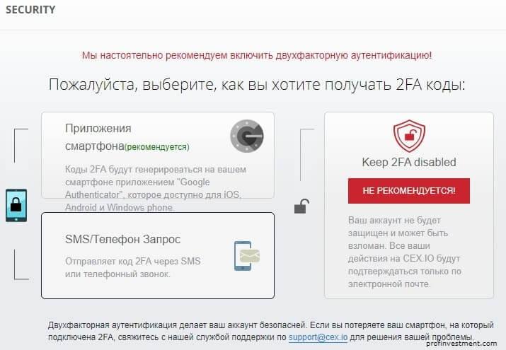 защита аккаунта 2 fa