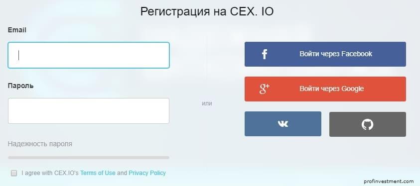 регистрация на сайте cex.io