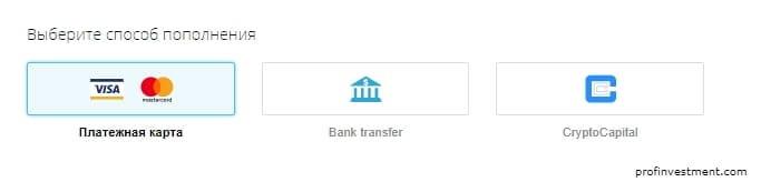 способы ввода денег на счет
