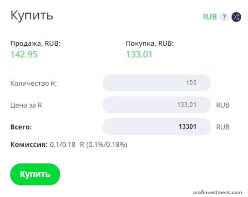 покупка token r