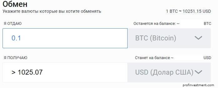 обмен криптовалюты биткоин за рубли