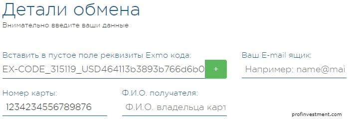 ex-code обменники