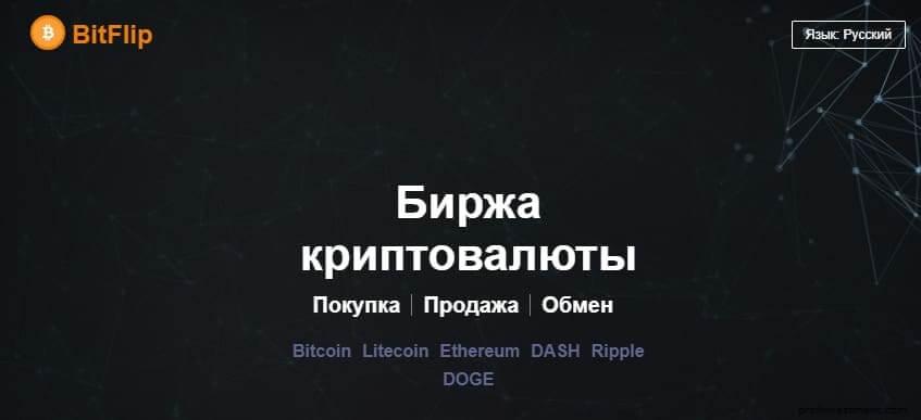 битфлип криптобиржа